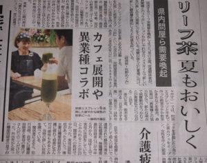 夏のお茶【しずかん日記38】