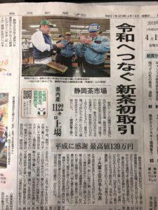 新茶初取引【しずかん日記60】